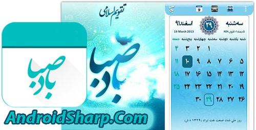تقویم فارسی باد صبا